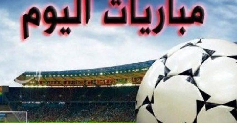 مواعيد مباريات اليوم الأحد 17 نوفمبر – الحدوتة
