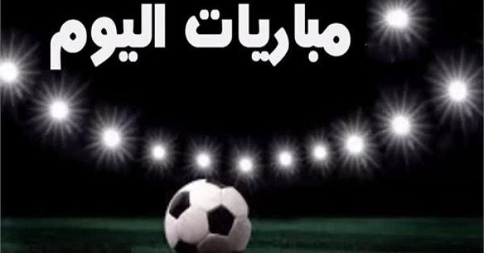 مواعيد مباريات اليوم الأحد 8 ديسمبر – الحدوتة