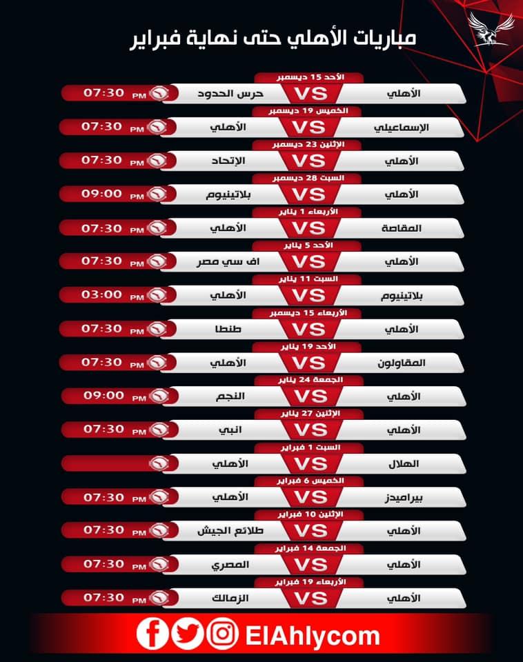 إنفوجراف مواعيد مباريات الأهلي حتى نهاية شهر فبراير الحدوتة