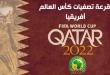الفيفا يعلن تفاصيل قرعة تصفيات أفريقيا المؤهلة لكأس العالم 2022
