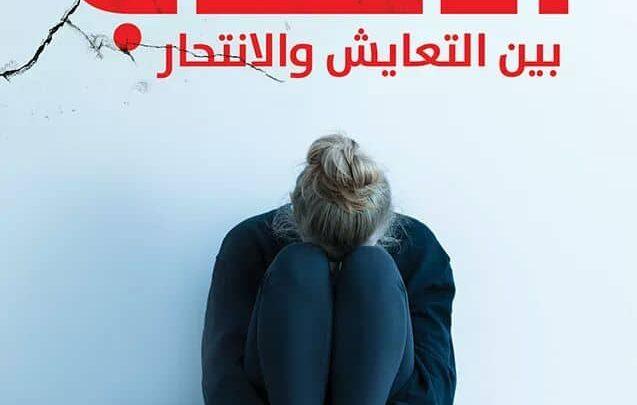 كتاب الاكتئاب بين التعايش والانتحار