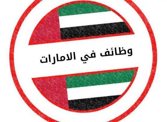 وظائف شاغرة في شركة دناتا بمطارات الإمارات – الحدوتة