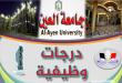 وظائف شاغرة في جامعة العين في كافة التخصصات