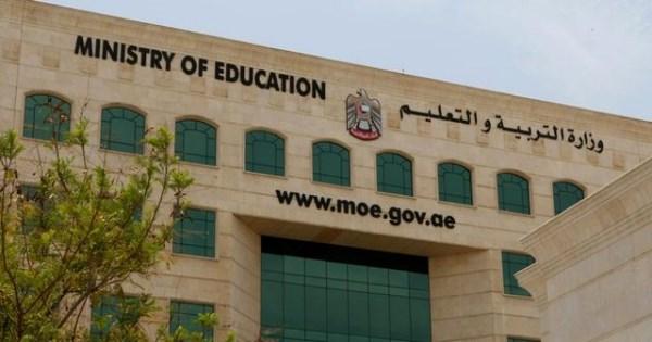 وزارة التربية والتعليم الاماراتية تعلن عن وظائف خالية برواتب كبرى – الحدوتة